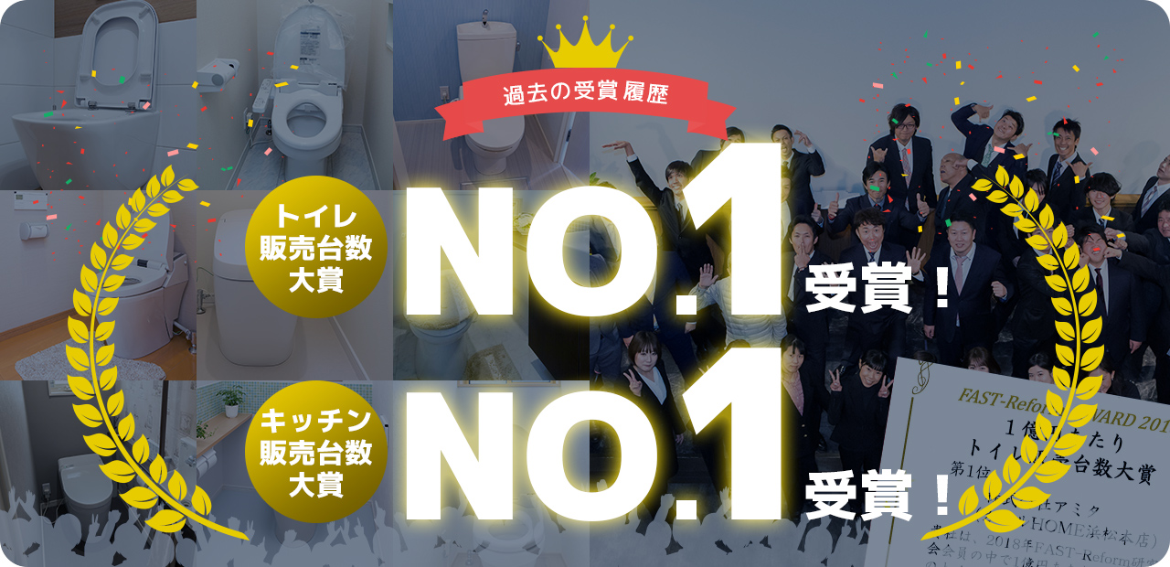 FAST Refrom アワード NO.1 2018受賞