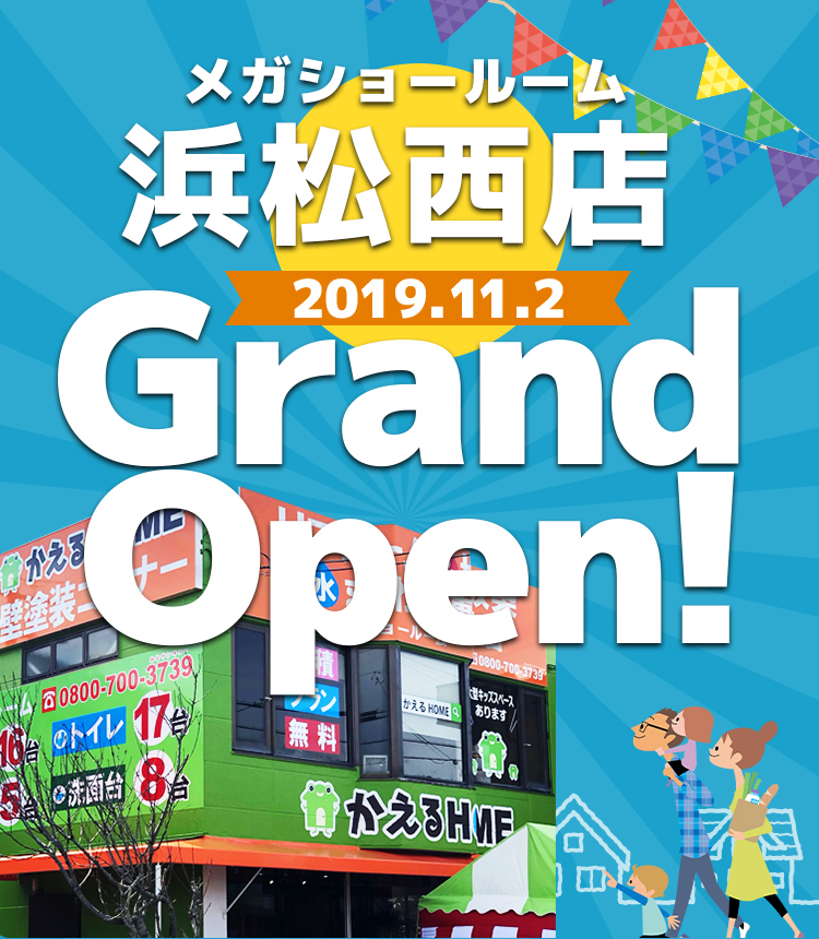 2019.10 かえるHOME NEW OPEN